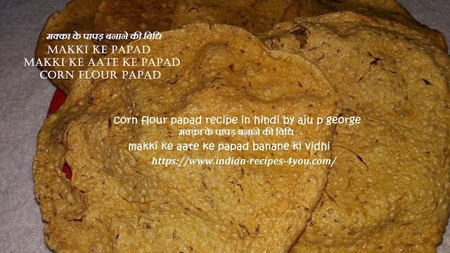http://www.indian-recipes-4you.com/2017/11/makki-ke-papad.html