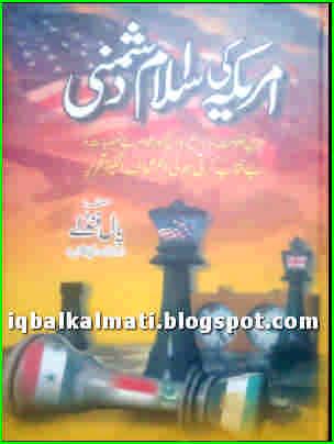 America Ki Islam Dushmni