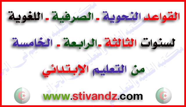 القواعد النحوية و الصرفية و اللغوية لسنوات 3-4-5 إبتدائي