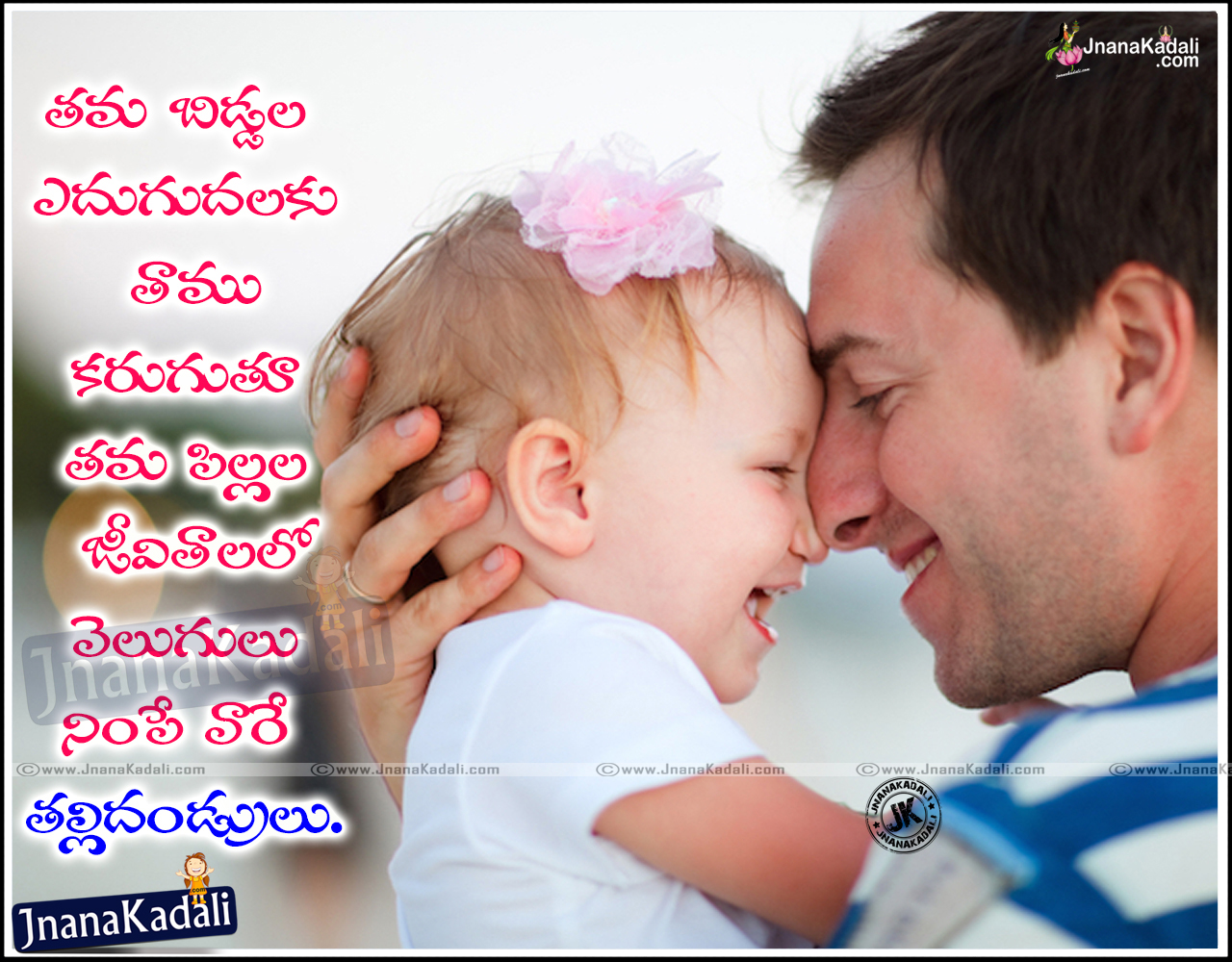essay about love feelings telugu heart touching parents quotes ...