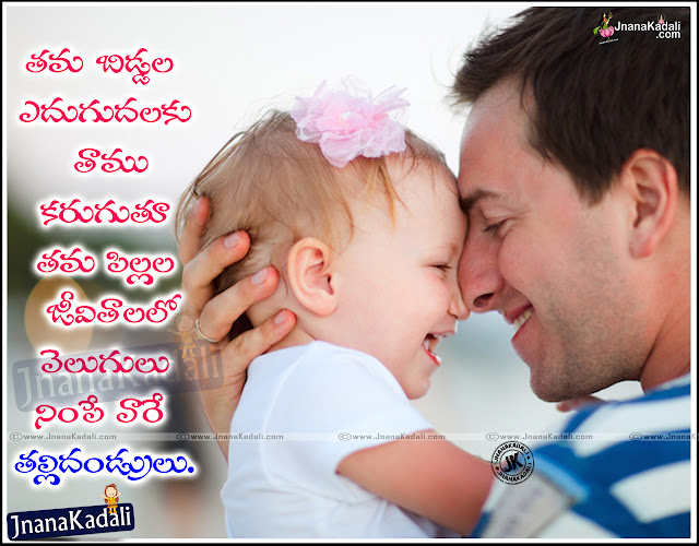 Telugu Heart Touching Parents Quotes Feelings Messages, Mother and Father quotes in Telugu, Best feelings quotes for Father, Mother and Children in Telugu, Telugu best quotes, Love feel quotes in Telugu, Sweet Quotes in Telugu with Images, Motivational quotes in Telugu, Top best sentimental quotes in Telugu language,Parents Day Life Quotes in Telugu, Parents Day Motivational Quotes in Telugu, Parents Day Inspiration Quotes in Telugu, Parents Day HD Wallpapers, Parents Day Images, Parents Day Thoughts and Sayings in Telugu, Parents Day Photos, Parents Day Wallpapers, Parents Day Telugu