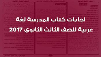 اجابات كتاب المدرسة لغة عربية للصف الثالث الثانوى 2018