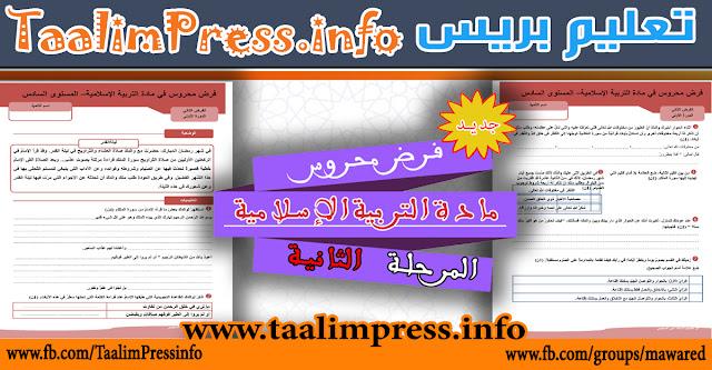 نموذج فرض التربية الإسلامية للمرحلة الثانية للمستوى السادس ابتدائي للتعديل بحلة جديدة ومتميزة