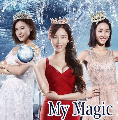 My Magic Fairy Wife [Eng-Sub] Full | 我的魔法仙妻 | Chinese Movie