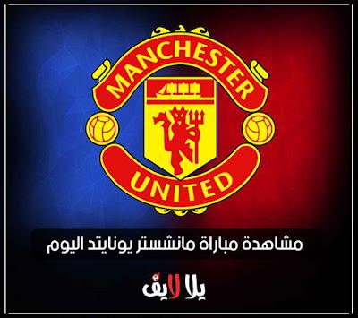 بث مباشر مباراة مانشستر يونايتد اليوم