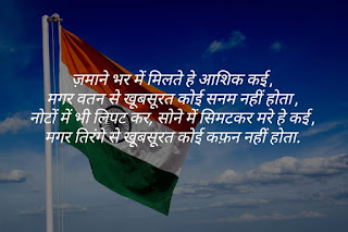 Indepedence day status in Hindi