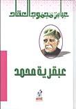 كتاب عبقرية محمد لعباس العقاد
