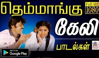 Themmangu keli songs | Music Box