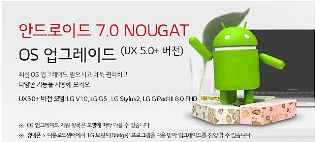 LG V10 Android Nougat Update