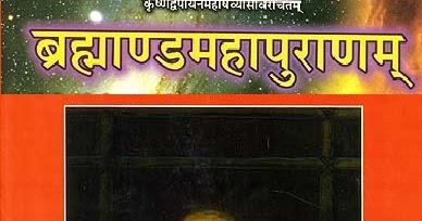 Brahmanda purana Download free ebook hindi pdf - free hindi