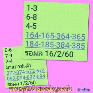 ชุดเด่น  164  165  364  365  184  185  384  385