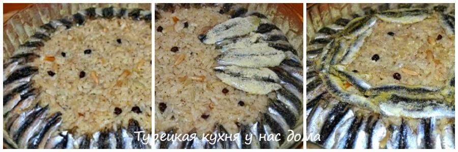 хамса с рисом по-турецки