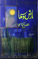 Arz-o-Sama Urdu Book By Ahmad Nadeem Qasmi