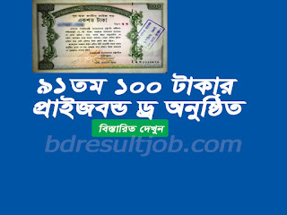 Bangladesh Bank 100 Taka 91st Prize Bond Draw Result has been Published