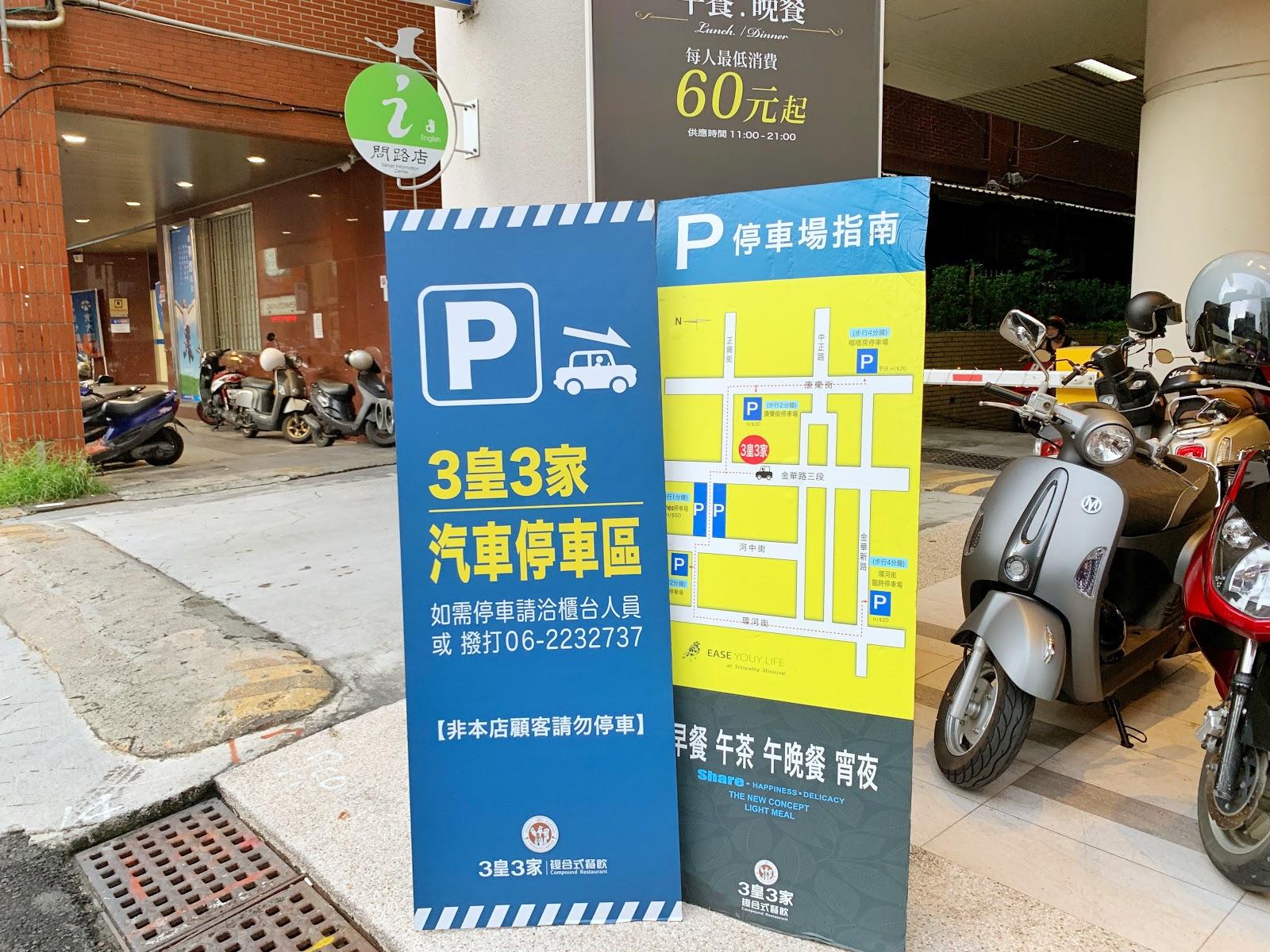 台南【三皇三家 金華店】停車資訊