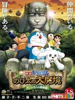 Doraemon: Nobita và cuộc phiêu lưu tới vùng đất dữ