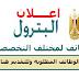 اعلان وظائف البترول للتخصصات المختلفه للعمل بشركة جابكو والتقديم على الانترنت