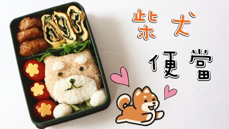 Shiba Inu Bento 柴犬便當