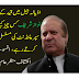 Nawaz Shareef Ki Jail Me Zindgi Kay Baray Me.