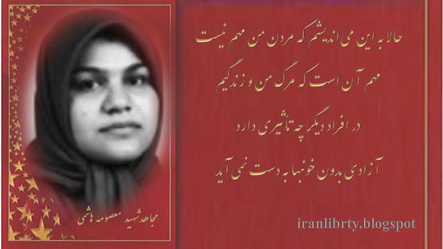 به یاد مجاهد شهید معصومه هاشمی