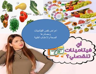 الصحة والاعشاب الطبية