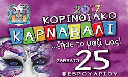 korinthiako-karnabali-2017-to-sabbato-25-febrouariou