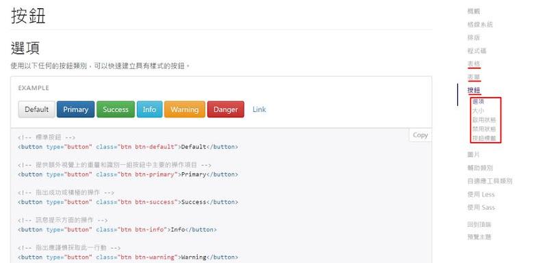 bootstrap-cheat-sheet-5-Bootstrap 3 & 4 速查表(cheat sheet)﹍中英文版整理