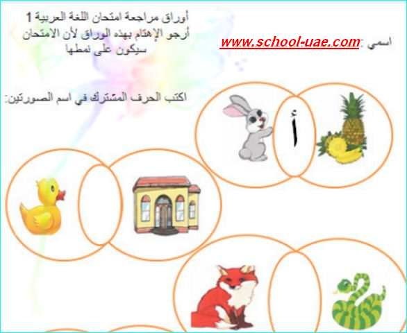 اوراق عمل  لغة عربية للصف الأول الفصل الدراسى الأول- مناهج الامارات