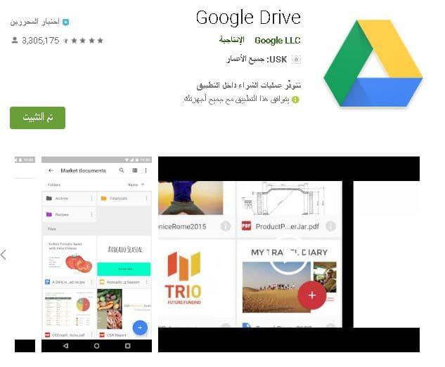 جوجل-درايف