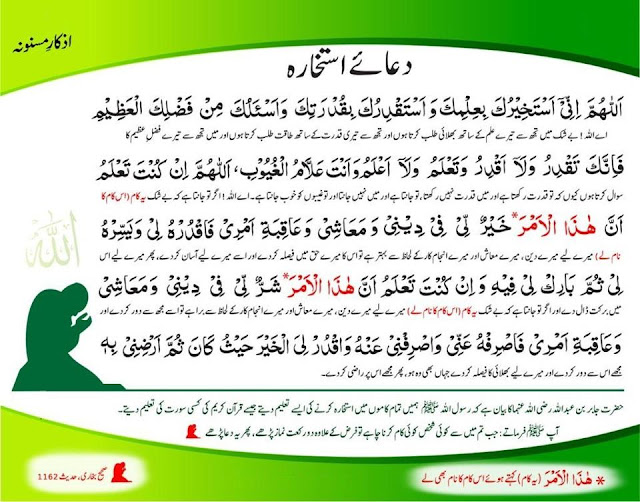 Istikhara Method in Urdu for Urdu speaking muslims. How to do Istikhara in Urdu explained step by step. Istikhara Prayer in Urdu is only to understand Istikhara