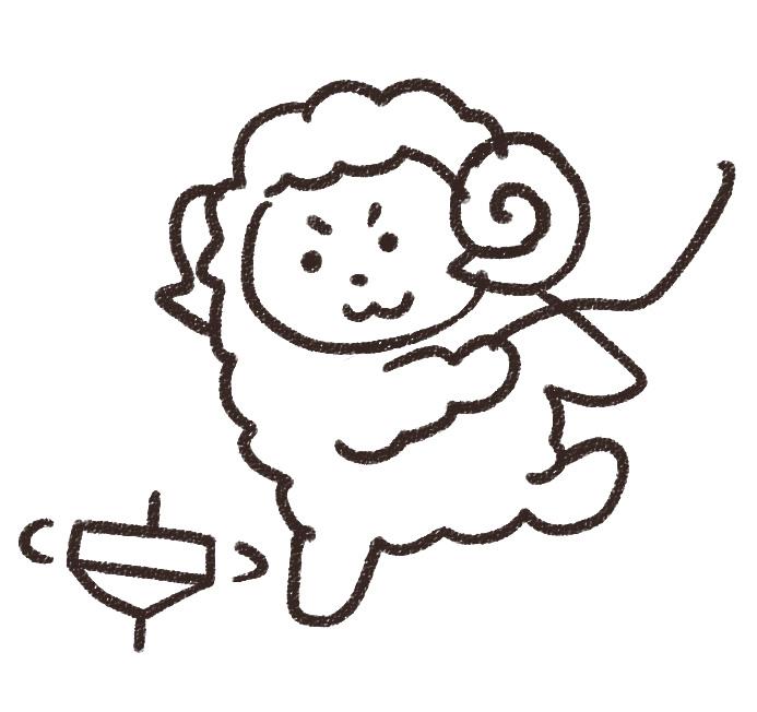 コマを回している羊のイラスト ...