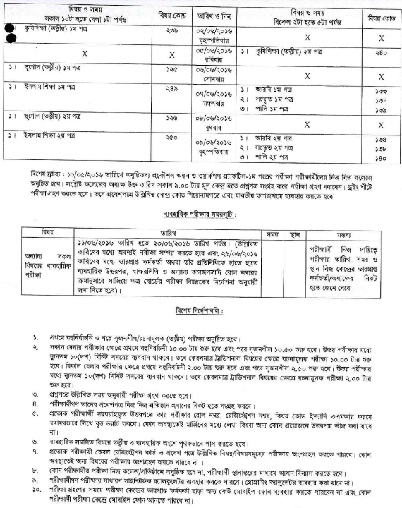 HSC-Exam-Routine-2015-DIBS-Diploma-In-Bussiness-studies-Dhaka-Comilla-Rajshahi-Jessore-Chittagong-barishal-Sylhet-Dinajpur-Board-bangladesh-bd