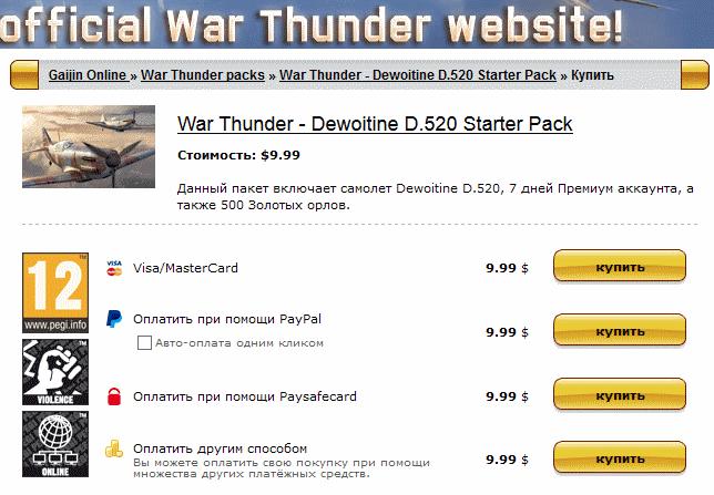 war thunder как оплатить