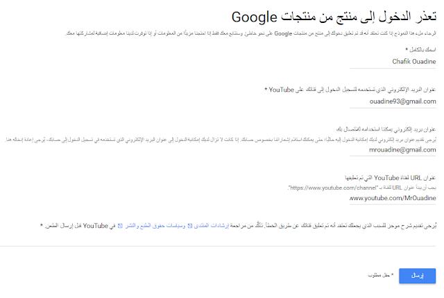 صفحة تعذر الدخول إلى منتج من منتجات Google