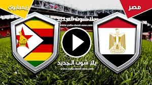 مصر فى افتتاح كأس الأمم الأفريقية تفوز على منتخب زيمبابوي بهدف وحيد