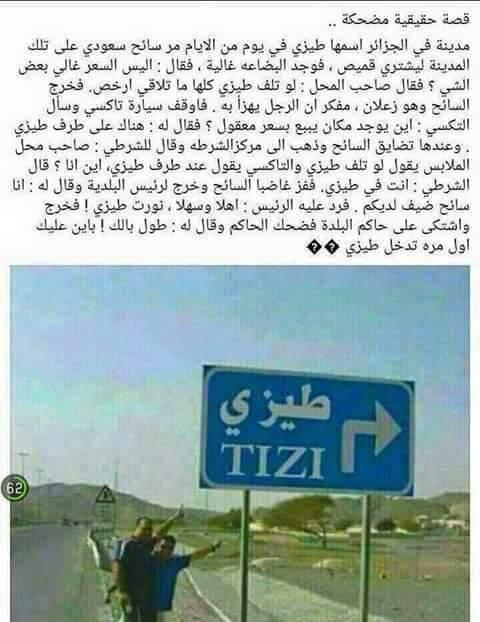 مدينة طيزي:قصة حقيقية مضحكة جدا ههههههههههههههههههههه