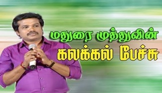 Madurai Muthu Comedy Speech