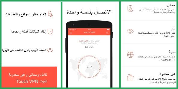 تحميل تطبيق Touch VPN مهكرة و مفعل جميع الدولة