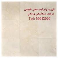معلم تركيب حجر في الكويت