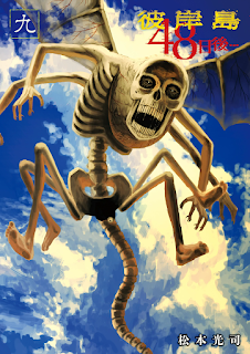 彼岸島 48日後… 第01 09巻 [Higanjima – 48 Nichigo… Vol 01 09], manga, download, free