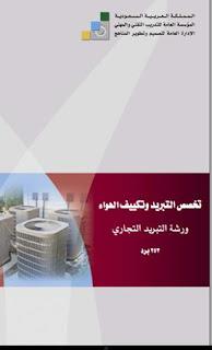 ورشة التبريد التجاري pdf