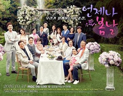 Always Spring Korean Drama Wiki