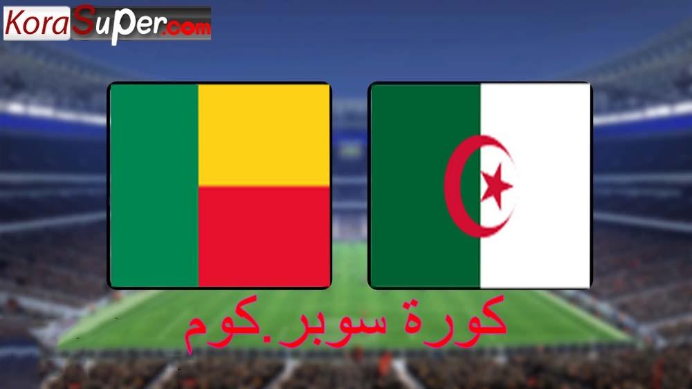 شاهد بث مباراة الجزائر ضد بنين 09-09-2019