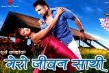 Nepali Movie - Mero Jiwan Sathi