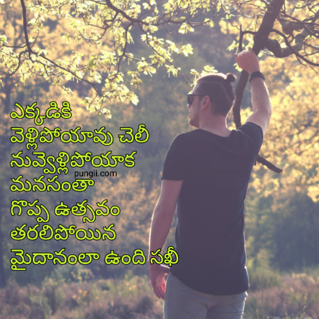 Love Msgs For Him Hd Photos Telugu: Deep Telugu Love Quotes /Heart Touching Love Quotes In