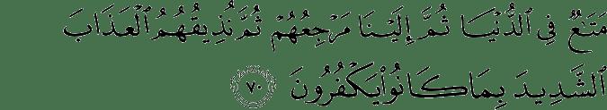 Surat Yunus Ayat 70