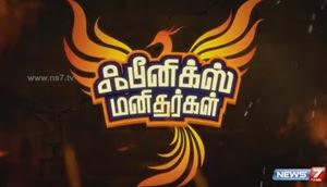 International boxer Senthil Nathan in Pheonix Manithargal | News7 Tamil