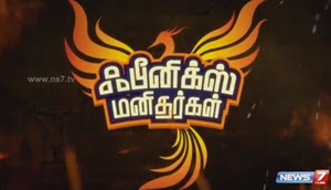 Pheonix Manithargal 18-10-2017 | News7 Tamil