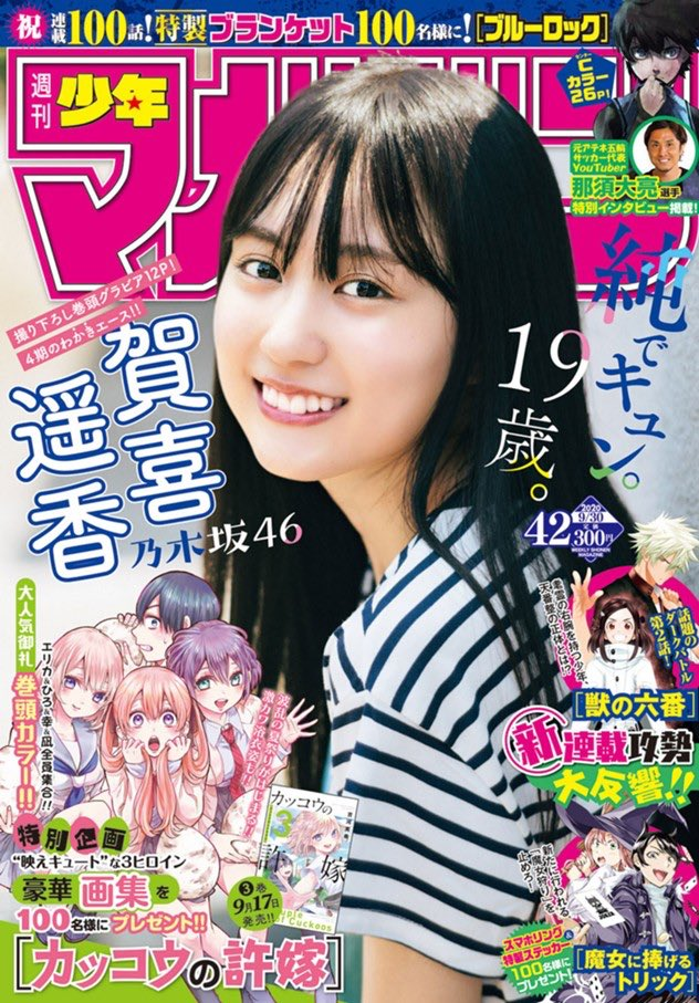 週刊少年マガジン 2020年42号 [Weekly Shonen Magazine 2020 No.42]