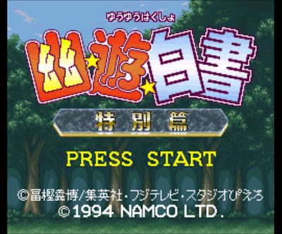 【SFC】幽游白書1+2+特別篇+魔界最強列傳全系列合集下載!